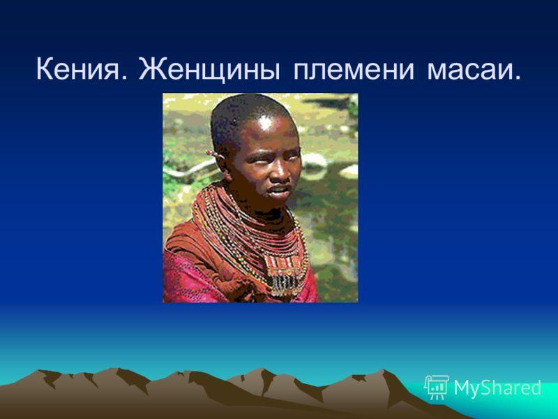 Кения. Женщины племени масаи.