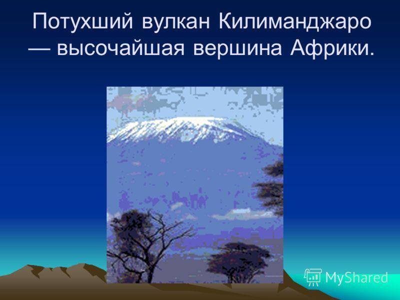 Потухший вулкан Килиманджаро высочайшая вершина Африки.