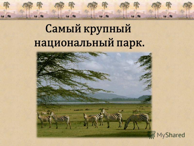 Самый крупный национальный парк.