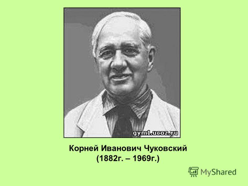 Корней Иванович Чуковский (1882г. – 1969г.)