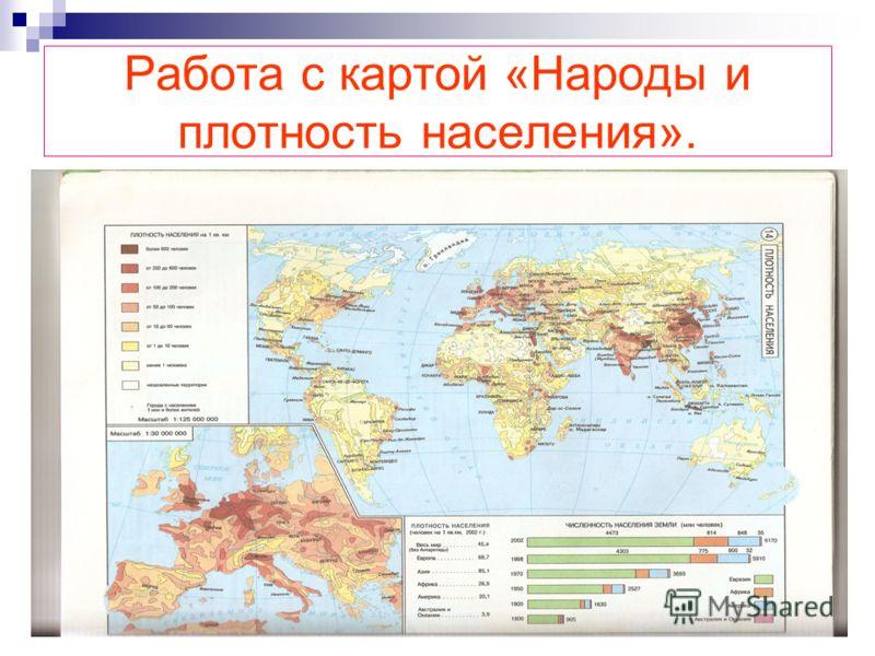 Работа с картой «Народы и плотность населения».