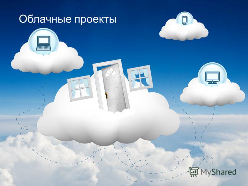 Облачные проекты