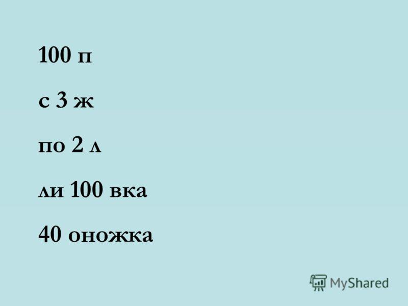 100 п с 3 ж по 2 л ли 100 вка 40 оножка