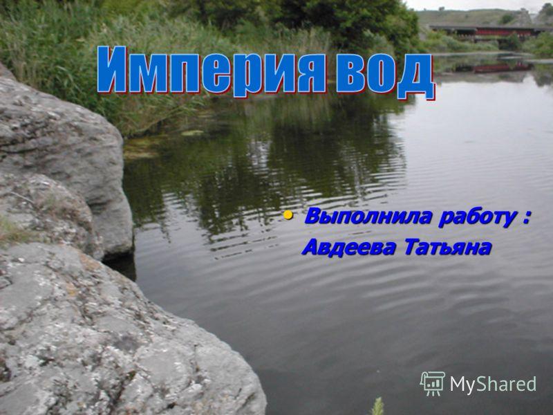 Выполнила работу : Авдеева Татьяна
