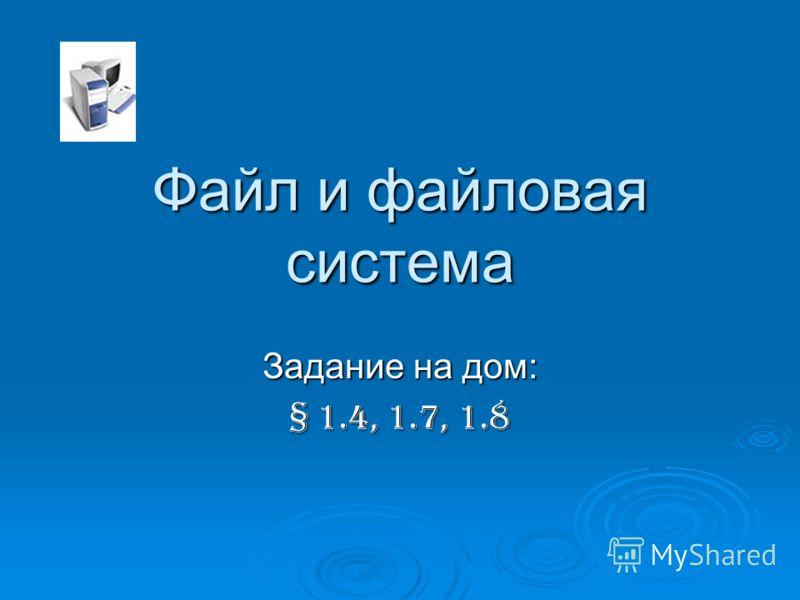 Файл и файловая система Задание на дом: § 1.4, 1.7, 1.8