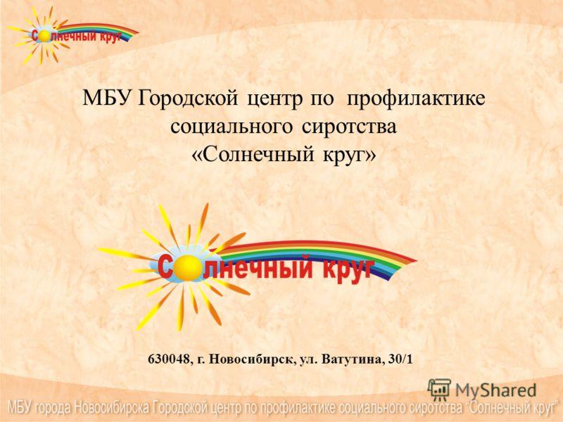 МБУ Городской центр по профилактике социального сиротства «Солнечный круг» 630048, г. Новосибирск, ул. Ватутина, 30/1