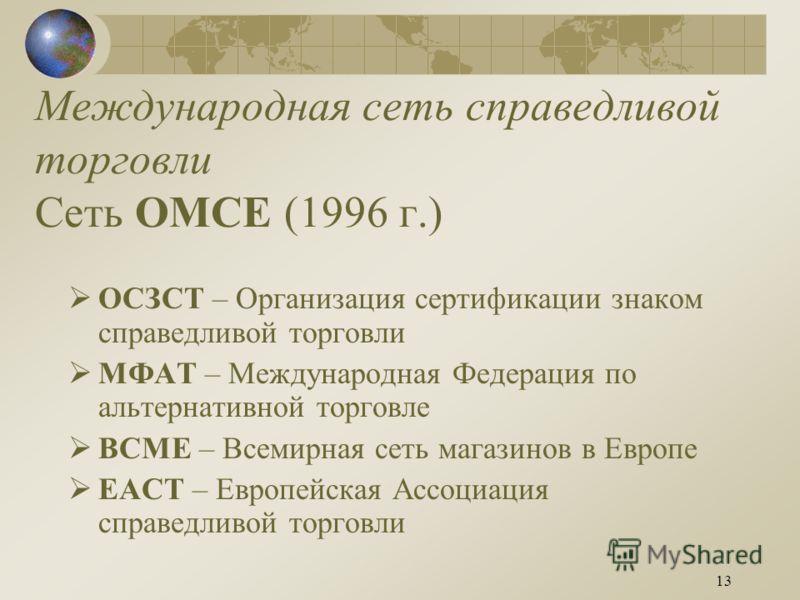 13 Международная сеть справедливой торговли Сеть ОМСЕ (1996 г.) ОСЗСТ – Организация сертификации знаком справедливой торговли МФАТ – Международная Федерация по альтернативной торговле ВСМЕ – Всемирная сеть магазинов в Европе ЕАСТ – Европейская Ассоци