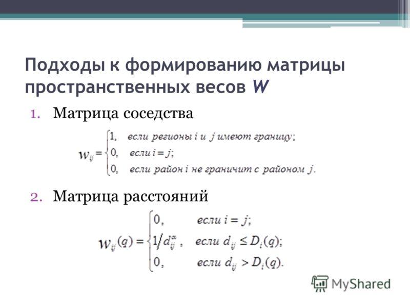 Подходы к формированию матрицы пространственных весов W 1.Матрица соседства 2.Матрица расстояний