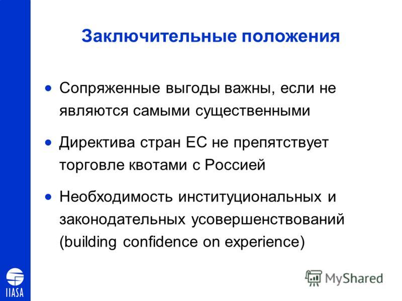 Заключительные положения Сопряженные выгоды важны, если не являются самыми существенными Директива стран ЕС не препятствует торговле квотами с Россией Необходимость институциональных и законодательных усовершенствований (building confidence on experi