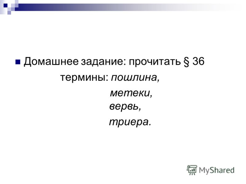 Домашнее задание: прочитать § 36 термины: пошлина, метеки, вервь, триера.