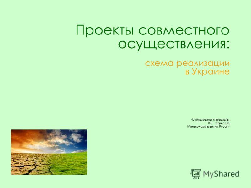 Проекты совместного осуществления: схема реализации в Украине Использованы материалы В.В. Гаврилова Минэкономразвития России