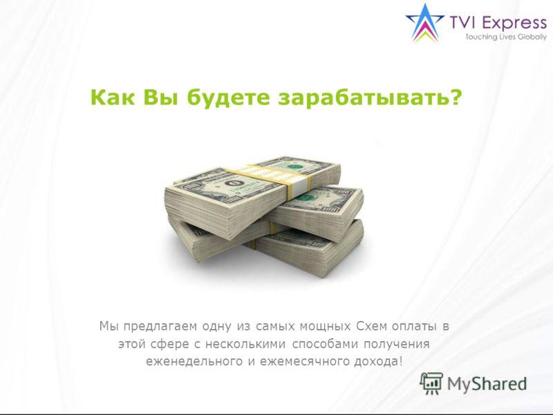 Как Вы будете зарабатывать? Мы предлагаем одну из самых мощных Схем оплаты в этой сфере с несколькими способами получения еженедельного и ежемесячного дохода!