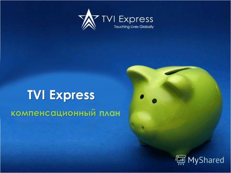 компенсационный компенсационный план TVI Express