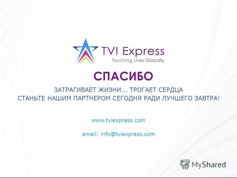 www.tviexpress.com email: info@tviexpress.com ЗАТРАГИВАЕТ ЖИЗНИ... ТРОГАЕТ СЕРДЦА СТАНЬТЕ НАШИМ ПАРТНЕРОМ СЕГОДНЯ РАДИ ЛУЧШЕГО ЗАВТРА! СПАСИБО