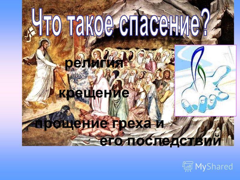 прощение греха и его последствий крещение религия