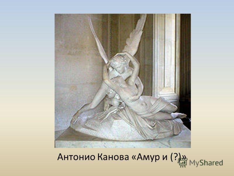 Антонио Канова «Амур и (?)»