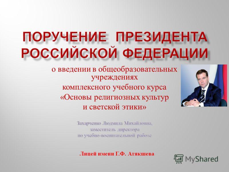 Лицей имени Г. Ф. Атякшева