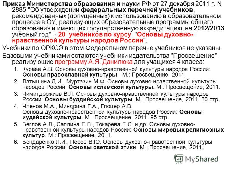 Приказ Министерства образования и науки РФ от 27 декабря 2011 г. N 2885