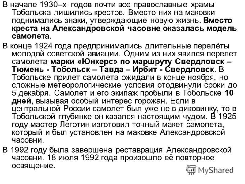 В начале 1930–х годов почти все православные храмы Тобольска лишились крестов. Вместо них на маковки поднимались знаки, утверждающие новую жизнь. Вместо креста на Александровской часовне оказалась модель самолета. В конце 1924 года предпринимались дл