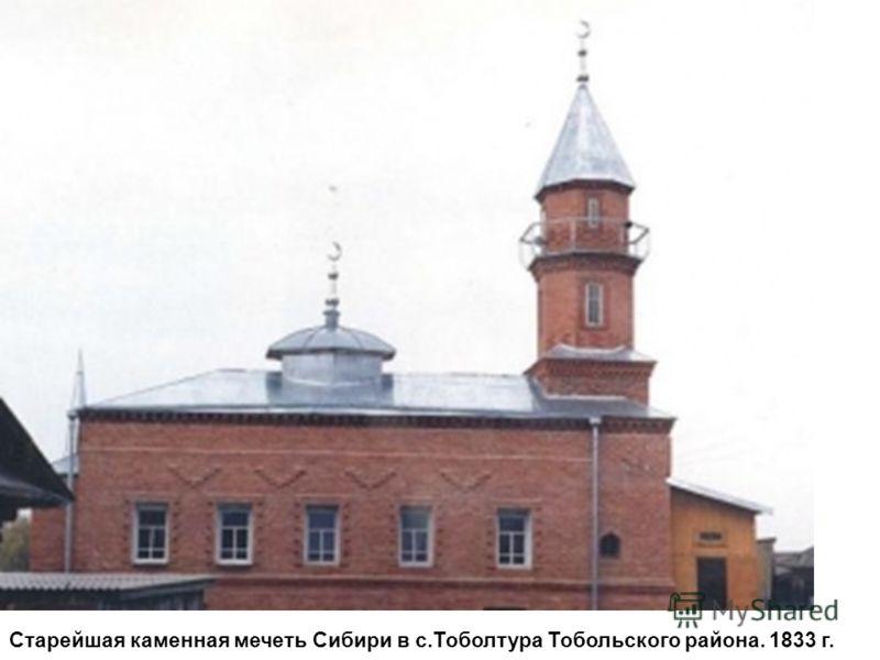 Старейшая каменная мечеть Сибири в с.Тоболтура Тобольского района. 1833 г.