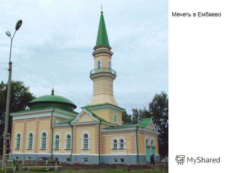 Мечеть в Ембаево