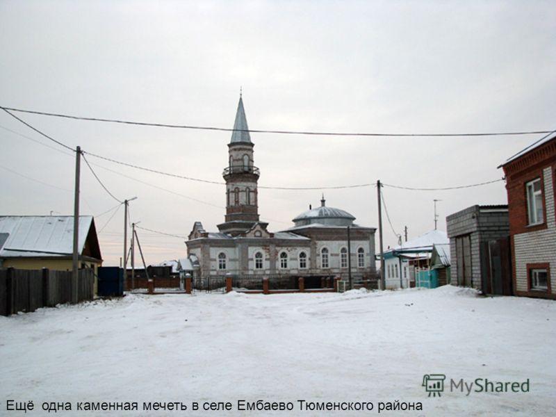 Ещё одна каменная мечеть в селе Ембаево Тюменского района