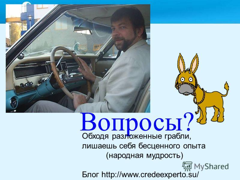 Вопросы? Обходя разложенные грабли, лишаешь себя бесценного опыта (народная мудрость) Блог http://www.credeexperto.su/