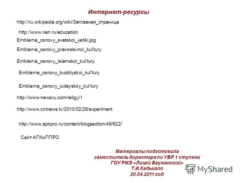 Emblema_osnovy_svetskoi_yetiki.jpg Emblema_osnovy_pravoslsvnoi_kul'tury Emblema_osnovy_islamskoi_kul'tury Emblema_osnovy_buddiyskoi_kul'tury Emblema_osnovy_iudeyskoy_kul'tury http://www.newsru.com/religy/1 http://www.cnlnews.tv/2010/02/26/experiment