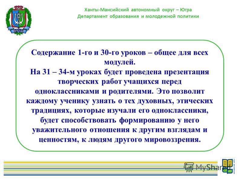 6 Ханты-Мансийский автономный округ – Югра Департамент образования и молодежной политики Содержание 1-го и 30-го уроков – общее для всех модулей. На 31 – 34-м уроках будет проведена презентация творческих работ учащихся перед одноклассниками и родите