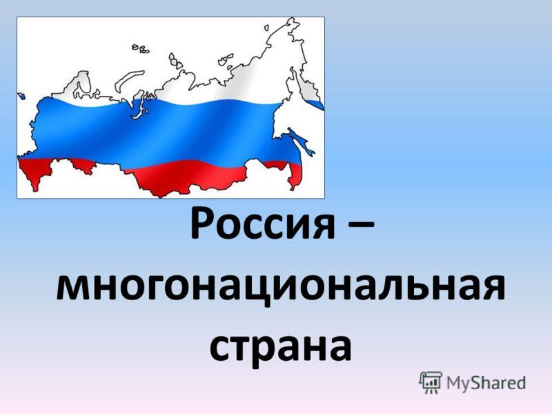 Россия – многонациональная страна