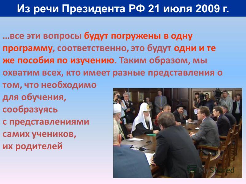 Из речи Президента РФ 21 июля 2009 г. …все эти вопросы будут погружены в одну программу, соответственно, это будут одни и те же пособия по изучению. Таким образом, мы охватим всех, кто имеет разные представления о том, что необходимо для обучения, со