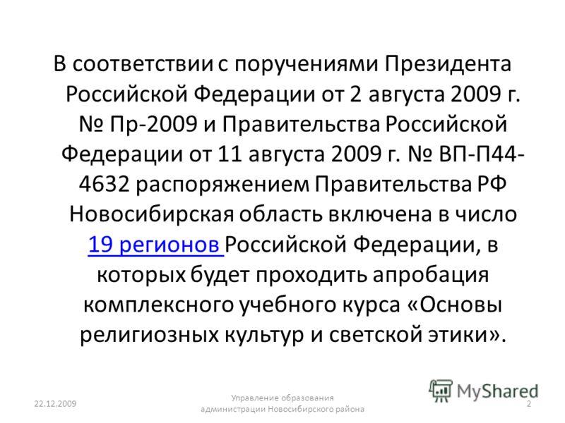 В соответствии с поручениями Президента Российской Федерации от 2 августа 2009 г. Пр-2009 и Правительства Российской Федерации от 11 августа 2009 г. ВП-П44- 4632 распоряжением Правительства РФ Новосибирская область включена в число 19 регионов Россий