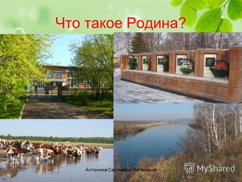 Что такое Родина? Антонина Сергеевна Матвиенко