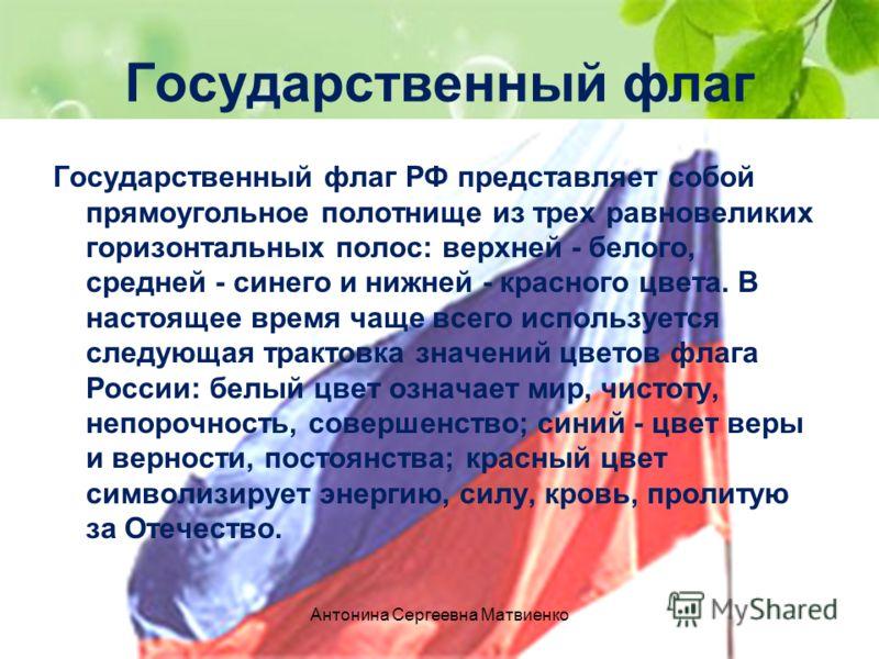 Государственный флаг Государственный флаг РФ представляет собой прямоугольное полотнище из трех равновеликих горизонтальных полос: верхней - белого, средней - синего и нижней - красного цвета. В настоящее время чаще всего используется следующая тракт