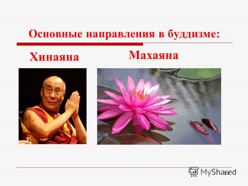 Основные направления в буддизме: Хинаяна Махаяна 14