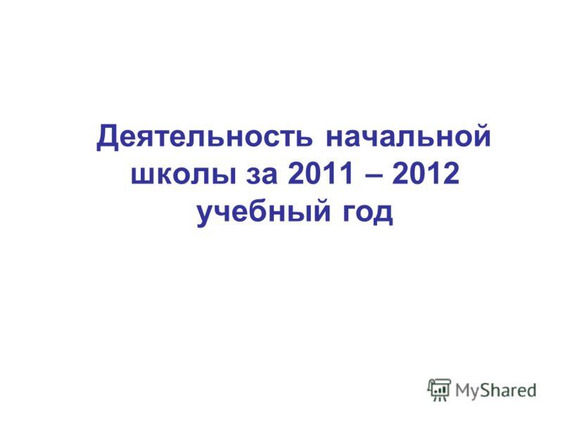 Деятельность начальной школы за 2011 – 2012 учебный год