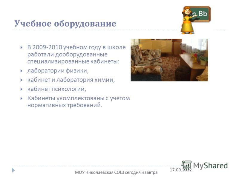 Учебное оборудование В 2009-2010 учебном году в школе работали дооборудованные специализированные кабинеты : лаборатории физики, кабинет и лаборатория химии, кабинет психологии, Кабинеты укомплектованы с учетом нормативных требований. МОУ Николаевска