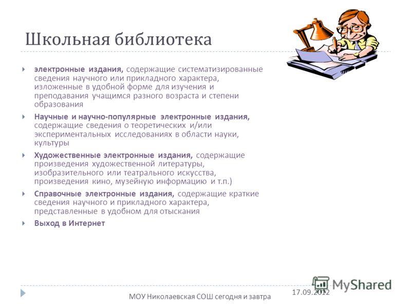 Школьная библиотека электронные издания, содержащие систематизированные сведения научного или прикладного характера, изложенные в удобной форме для изучения и преподавания учащимся разного возраста и степени образования Научные и научно - популярные
