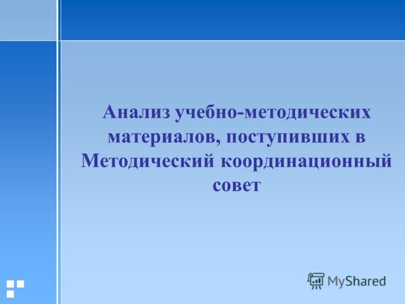 Анализ учебно-методических материалов, поступивших в Методический координационный совет