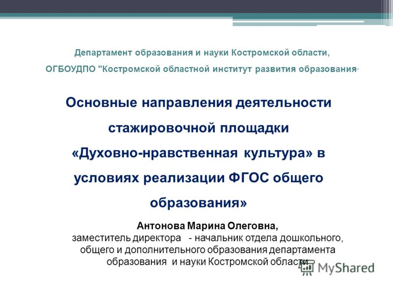 Департамент образования и науки Костромской области, ОГБОУДПО