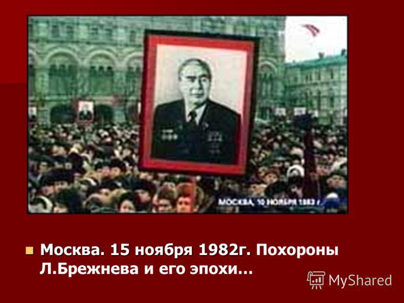 Москва. 15 ноября 1982г. Москва. 15 ноября 1982г. Похороны Л.Брежнева и его эпохи…
