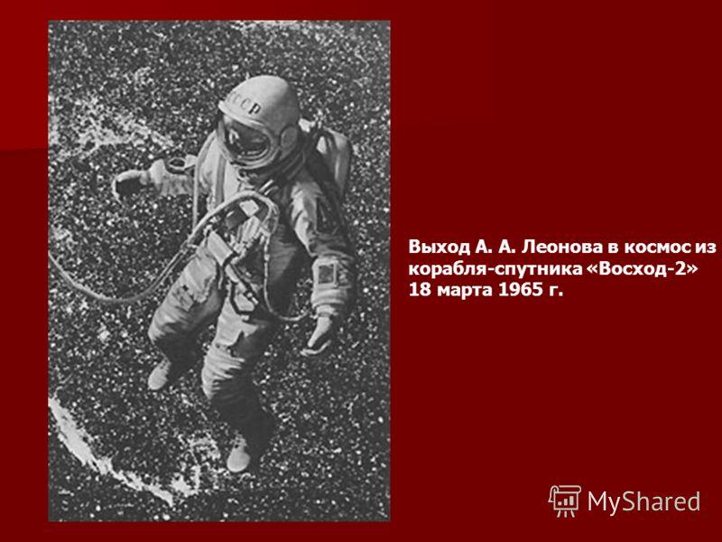 Выход А. А. Леонова в космос из корабля-спутника «Восход-2» 18 марта 1965 г.