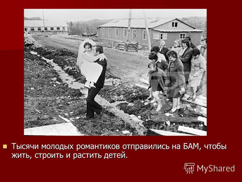 Тысячи молодых романтиков отправились на БАМ, чтобы жить, строить и растить детей. Тысячи молодых романтиков отправились на БАМ, чтобы жить, строить и растить детей.