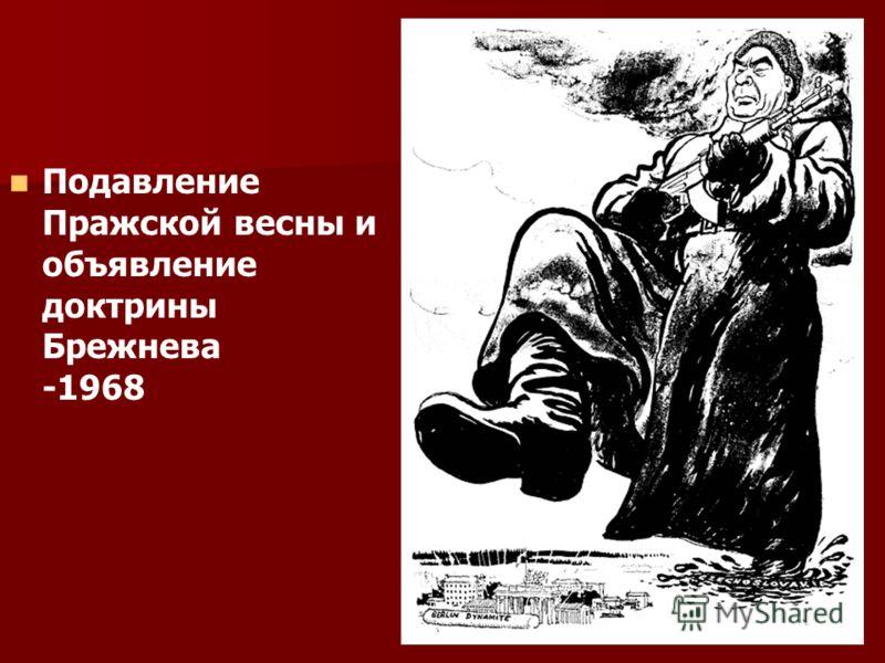 Подавление Пражской весны и объявление доктрины Брежнева -1968