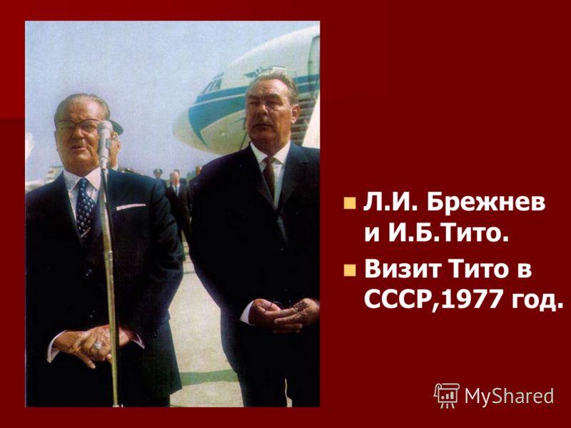 Л.И. Брежнев и И.Б.Тито. Визит Тито в СССР,1977 год.