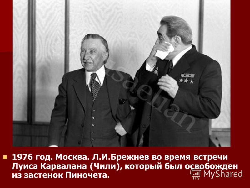 1976 год. Москва. Л.И.Брежнев во время встречи Луиса Карвалана (Чили), который был освобожден из застенок Пиночета.