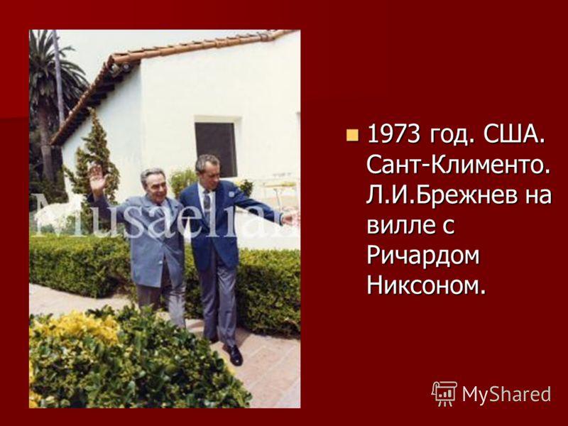 1973 год. США. Сант-Клименто. Л.И.Брежнев на вилле с Ричардом Никсоном. 1973 год. США. Сант-Клименто. Л.И.Брежнев на вилле с Ричардом Никсоном.