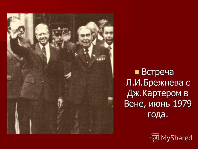 Встреча Л.И.Брежнева с Дж.Картером в Вене, июнь 1979 года. Встреча Л.И.Брежнева с Дж.Картером в Вене, июнь 1979 года.