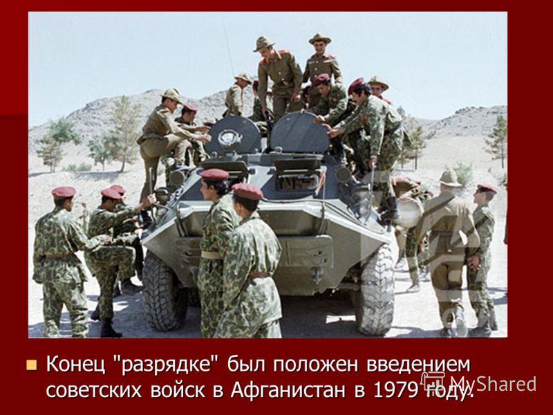 Конец разрядке был положен введением советских войск в Афганистан в 1979 году. Конец разрядке был положен введением советских войск в Афганистан в 1979 году.