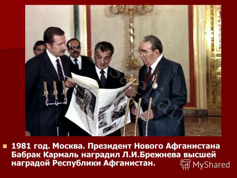 1981 год. Москва. Президент Нового Афганистана Бабрак Кармаль наградил Л.И.Брежнева высшей наградой Республики Афганистан.